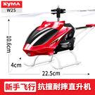 遙控飛機玩具直升機充電耐摔航模直升飛機無...