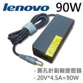 LENOVO 高品質 90W 圓孔針 變壓器 T60p-1953 T60p-1954 T60p-1955 T60p-1956 T60p-2007 T60p-2008 T60p-2009