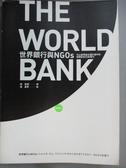 【書寶二手書T1/社會_NCU】世界銀行與NGOs:中止納瑪達水壩計畫中的倡議型NGO影響力