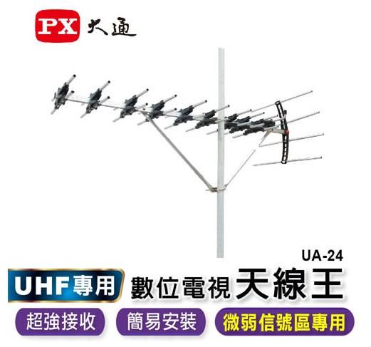 [ 中將3C ]  PX大通 鋁合金UHF超強接收數位天線架 UA-24