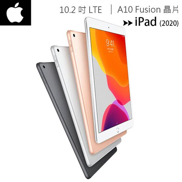 【LTE+128G版】APPLE iPad 7th 10.2吋 全新一代平板電腦◆售完為止