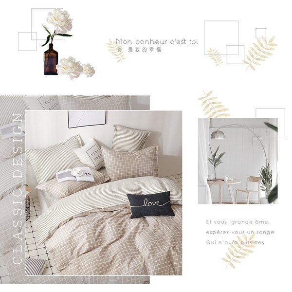 《DUYAN竹漾》100%精梳純棉雙人床包被套四件組-咖啡凍奶茶