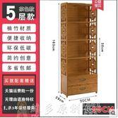書櫃 書架 收納 中式抽屜書櫃簡約現代組合書架客廳置物架實木落地儲物架簡易楠竹 DF 免運