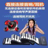 手捲鋼琴88鍵專業加厚版摺疊MIDI鍵盤電子琴電鋼琴  NMS 小明同學