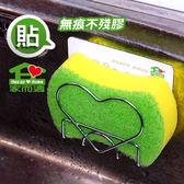 【家而適】不鏽鋼菜瓜布水槽放置架 廚房 無痕 不銹鋼菜瓜布水槽放置架 廚房收納 瀝水架