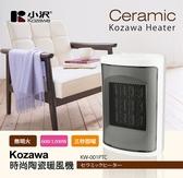 小澤時尚陶瓷暖風機/電暖器 KW-001PTC(1/23-1/29過年領券再折$168)