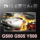 筆電 液晶面板 Lenovo 聯想 G500 G505 Y500 T520 Y570 V580C E545 E520 15.6吋 40針 螢幕 更換 維修
