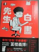 【書寶二手書T1/漫畫書_KMD】先生白書:從幽遊白書到靈異E接觸..._味野久仁和