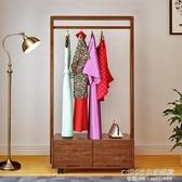 北歐胡桃木衣帽架落地臥室實木客廳雙抽屜掛衣架新中式簡約置物架 1995生活雜貨NMS