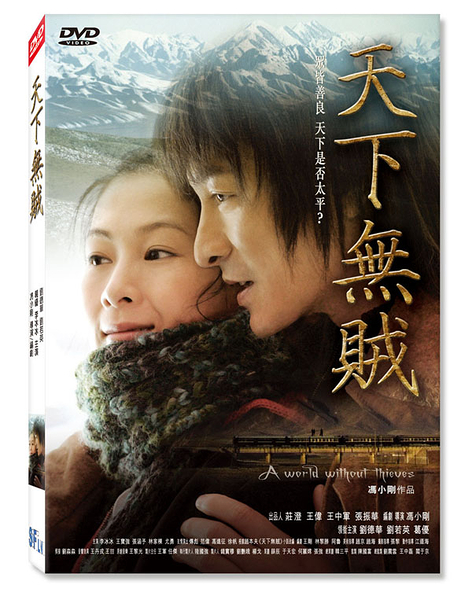新動國際【天下無賊 A world without thieves】DVD