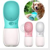 【培菓平價寵物網】DYY》寵物隨行杯外出水杯戶外便攜式旅行水壺350ML