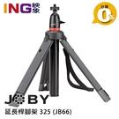 【24期0利率】JOBY TelePod 可升降相機支架325套裝 JB66 自拍桿 三腳架 台閔公司貨