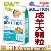 ◆MIX米克斯◆(部分耐吉斯已更換新包裝) 【買大送 原裝 1.5KG】耐吉斯狗飼料大包15KG