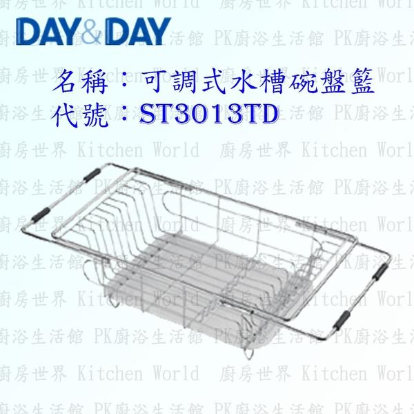 【PK廚浴生活館】 高雄 Day&Day 日日 不鏽鋼廚房配件 ST3013TD 可調式水槽碗盤籃  304不鏽鋼