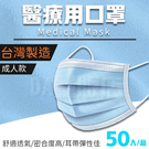 凱勝 醫療口罩 平面 MIT 台灣製造 雙鋼印 盒裝 50入 成人 淺藍色