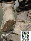 戰術鞋 戶外軍迷鞋靴高幫戰術靴特種兵野戰沙漠作戰靴男士軍靴飛行靴軍鞋 MKS薇薇