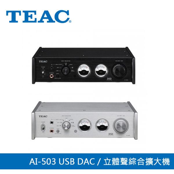 【結帳現折+24期0利率】TEAC AI-503 USB DAC / 立體聲綜合擴大機 黑/銀 兩色 公司貨