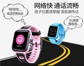 【保固一年 保證原廠】4G 官網 正品 小尋兒童電話手錶 X1 追蹤器 定位手錶 定位器 通話 訊息