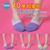 Footer Q218 M號 (厚底) 扶桑花船短隱形襪  10雙超值組;除臭襪;蝴蝶魚戶外