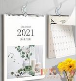 日曆2021年掛歷家用貼墻大號掛墻計劃表年歷考月歷【倪醬小鋪】