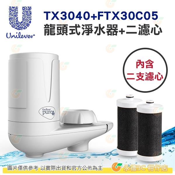 聯合利華 Unilever TX3040+FTX30C05 龍頭式淨水器+二濾心 公司貨 DIY 活性碳 煮飯 租屋族