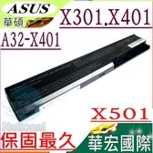ASUS X301,X401,X501 電池(保固最久)-華碩  X301A,X301U,X301E,X301K,X401A,X401B,X401U,A32-X401,A31-X401