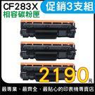 HP 83X / CF283X  【促銷三支組,相容碳粉匣】黑色 適用HP  M201dw /  M201n / MFP M225dn / M225dw