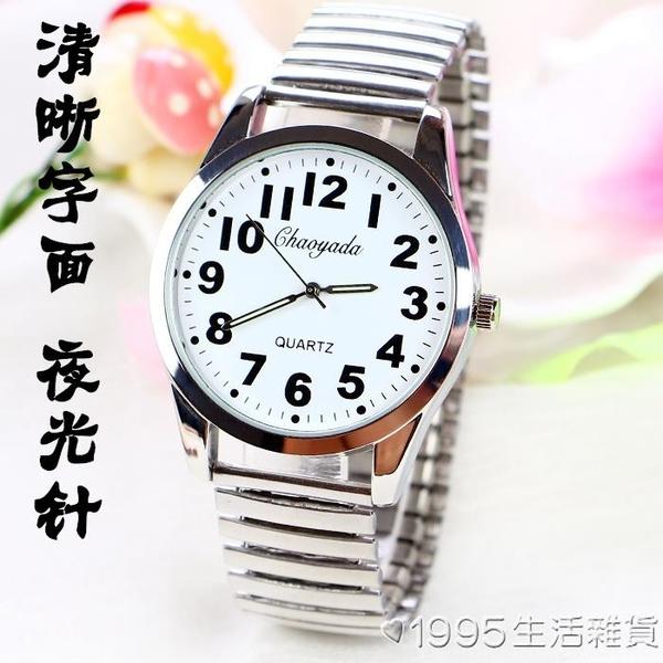 老年人手錶女松緊帶鋼彈簧帶夜光大數字老人男女錶防水石英錶 1995生活雜貨