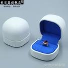 戒指盒婚禮首飾盒求婚鑽戒盒高檔進口PU皮戒指盒耳釘盒首飾收納盒子 大宅女韓國館