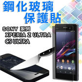 E68精品館 SONY Z ULTRA ZU/C5 ULTRA 手機螢幕膜 鋼化玻璃 保護貼 玻璃保護貼 防刮 保貼 貼膜 XL39H