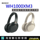 SONY WH1000XM3無線藍牙降噪...
