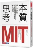 本質思考:MIT菁英這樣找到問題根源,解決困境
