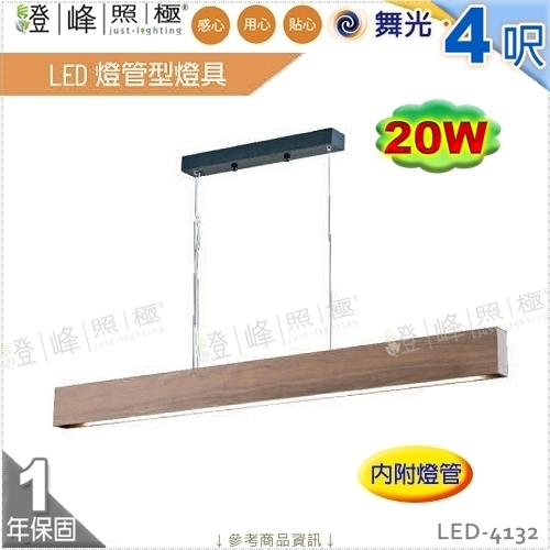 【舞光】LED燈管型燈具 T8 4呎 單管 附燈管 原木 金屬 節能省電 【燈峰照極】LED-4132