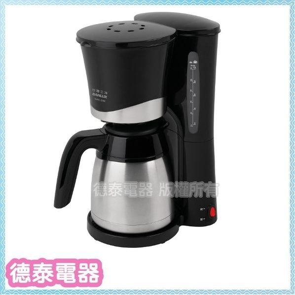台灣三洋 12人份 義式咖啡機【SAC-20X】【德泰電器】