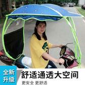 電動摩托車雨棚蓬遮陽傘夏季防曬傘擋風罩擋雨超大電瓶車雨棚新款-享家生活館 YTL