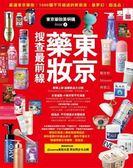 (二手書)東京藥妝美研購(2):東京藥妝搜查最前線  嚴選東京藥妝不可錯過的新掀..