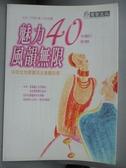 【書寶二手書T1/保健_JJY】魅力40風韻無限 : 中年女性更要活出美麗自信 / 齋藤美代子作_簡琪婷,