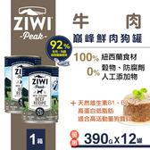 【SofyDOG】ZiwiPeak巔峰 92%鮮肉無穀狗主食罐-牛肉(390g,一箱12罐)狗罐頭 主食罐
