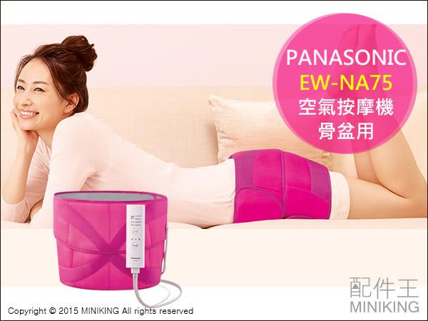 【配件王】日本代購 Panasonic 國際牌 EW-NA75 空氣按摩機 骨盆用 調整紓壓