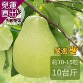 《杰氏優果》 嚴選50年老欉文旦 (約10-15粒,10台斤)【免運直出】