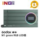【24期0利率】Godox 神牛 M1 RGB (綠色版) 高亮度迷你創意 LED燈 360度色相/雙色溫 開年公司貨