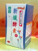 綠泉~新纖酵素360顆/罐 ~特惠中~加送3小包(共9錠)