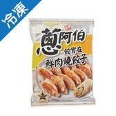 蔥阿伯餃實在鮮肉燒餃子750G/包【愛買冷凍】