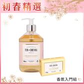 Fer à Cheval法拉夏 初春精選 香氛入門組【BG Shop】香氛馬賽皂液+香氛馬賽皂