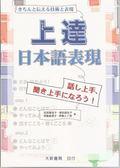 (二手書)上達日本語表現