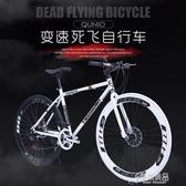 死飛自行車男單車公路賽車雙碟剎充氣胎實心胎成人學生女 原本良品