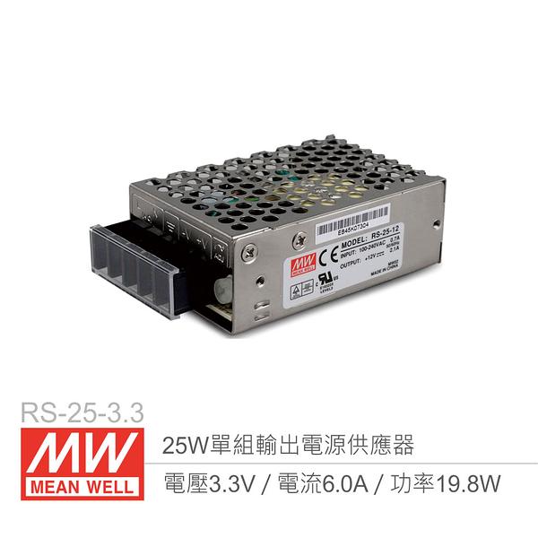 『堃邑Oget』明緯MW 3.3V/6A/25W RS-25-3.3 機殼型(Enclosed Type)交換式電源供應器『堃喬』