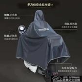 快速出貨 現貨機車雨衣 雨衣電動車摩托車雨衣雨披電瓶車成人騎行單人雙人【2021鉅惠】