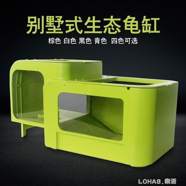 烏龜缸帶曬台大型烏龜別墅專用缸小型水陸缸蜥蜴塑料爬寵飼養箱 樂活生活館