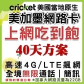 40天美加網卡 | 美國AT&T子公司Cricket 4G/LTE不降速吃到飽、含加拿大、墨西哥22GB高速流量/美國網卡